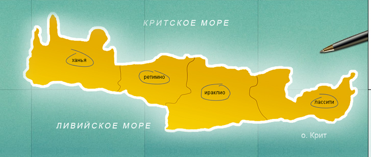 Области Крита