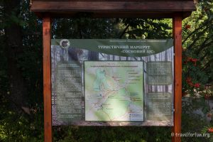 Национальный парк Слобожанский