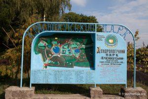 Краснокутский дендропарк